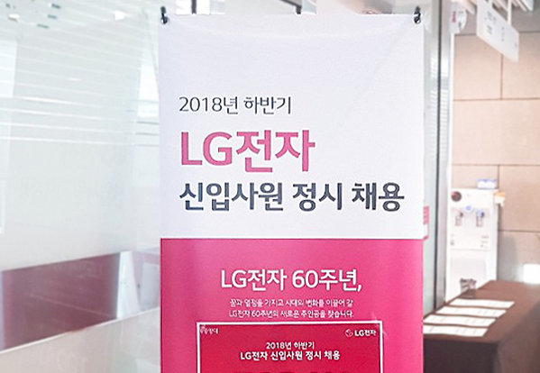 LG Day : LG전자 채용설명회 후기