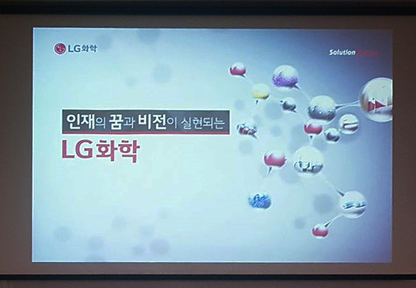 LG Day : LG화학 채용설명회 후기