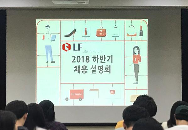 (주)LF