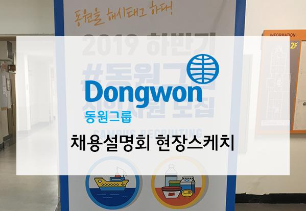 동원그룹 채용설명회 후기