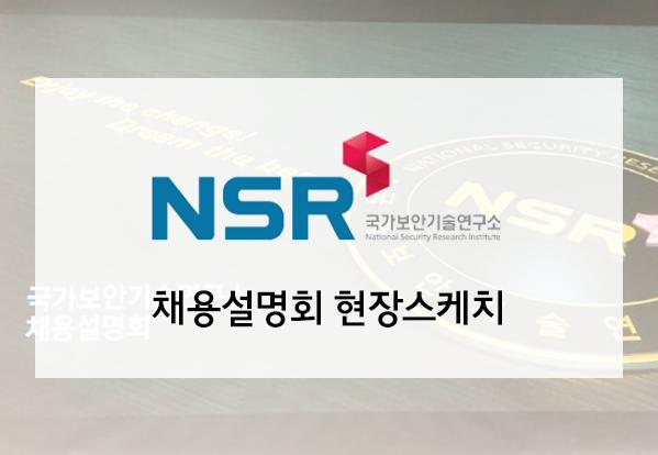 ETRI부설국가보안기술연구소