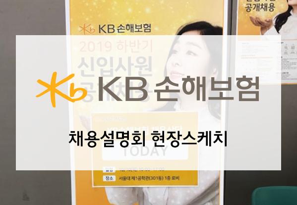 KB손해보험(주)