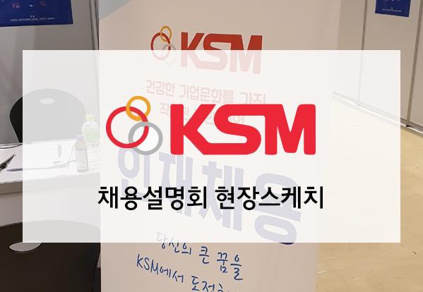 삼성 협력사 채용한마당