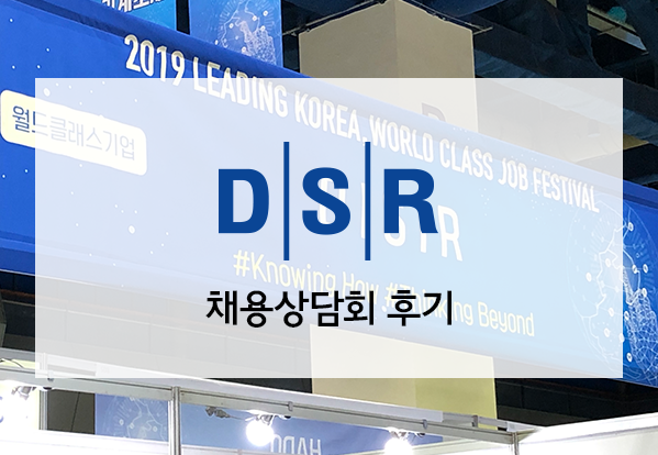 DSR(주)