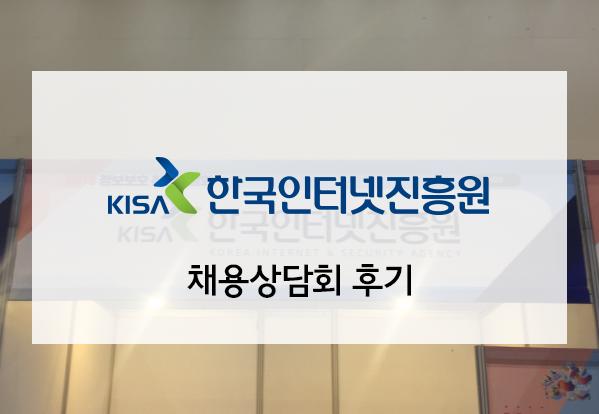 한국인터넷진흥원 채용상담회 후기