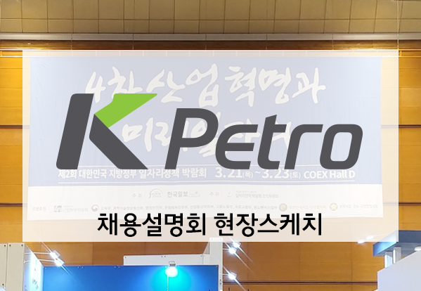 한국석유관리원