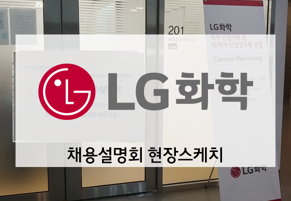 LG화학 채용설명회 후기