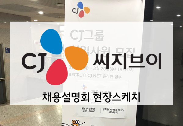 CJ(주)