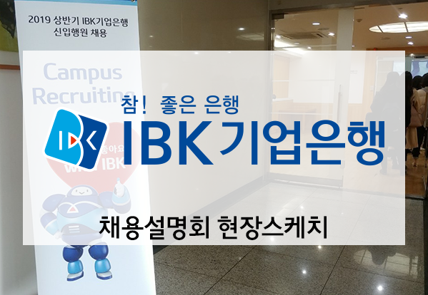 (주)IBK기업은행