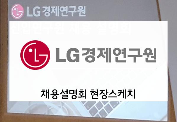 (주)LG경제연구원