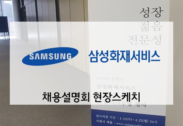 삼성화재서비스손해사정(주)