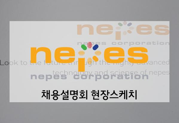 (주)네패스