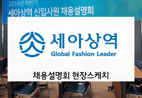 글로벌세아(주)