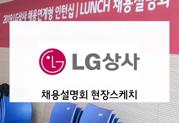 (주)LG상사