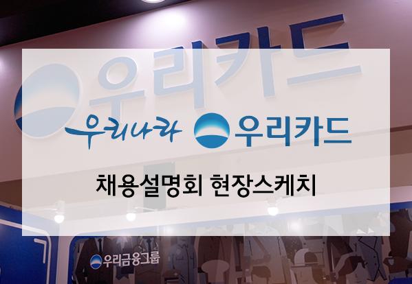 (주)우리카드 채용상담회 후기