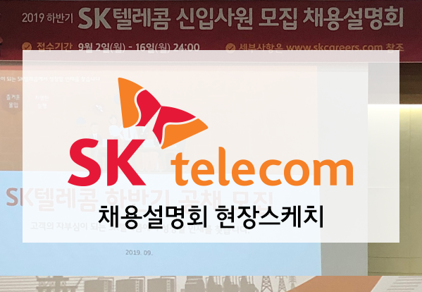 SK텔레콤(주) 채용설명회 후기