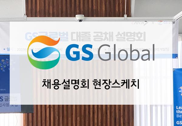 (주)GS글로벌