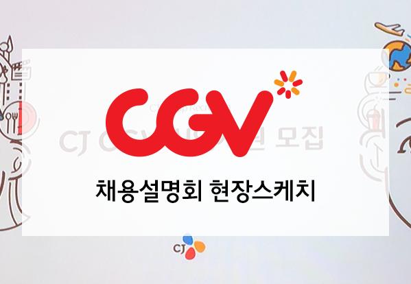 CJ CGV(주)