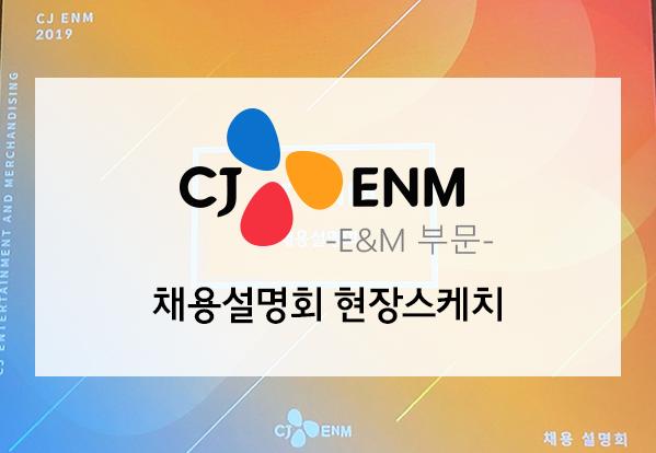 (주)CJ ENM