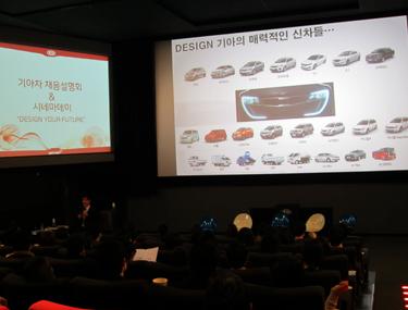 기아자동차 2012년 상반기 채용설명회 동영상