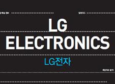 [가이드북]LG전자 신입공채 이미지
