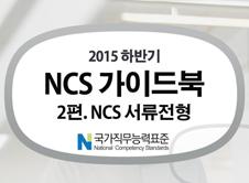 [가이드북] NCS 서류전형 이미지