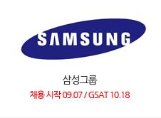 떴다! 삼성그룹 공채 일정 이미지