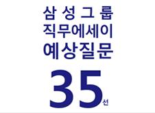 [가이드북]삼성 준비하세요? 이미지