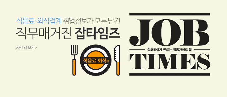 식음료/외식 업계의 모든 것 잡타임즈