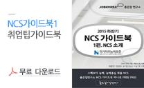 NCS가이드북 1편 - NCS소개 - 무료다운로드