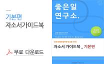 2015 자소서가이드북 기본편 - 무료다운로드