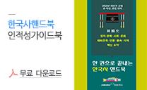 한국사 핸드북  - 무료다운로드