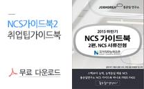 NCS가이드북 2편 - 서류전형 - 무료다운로드