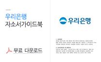 2015년 하반기 우리은행 자소서 가이드북 - 무료다운로드