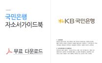 2015년 하반기 국민은행 자소서 가이드북 - 무료다운로드