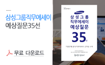 삼성그룹 직무에세이 예상질문 35선 - 무료다운로드