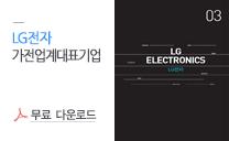 주요10대업종대표기업(가전업계)-LG전자 - 무료다운로드