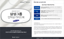 삼성그룹 - 무료다운로드