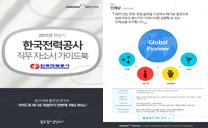 한국전력공사 - 무료다운로드