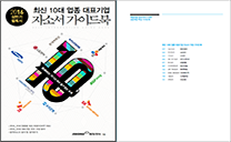 2016년 10대업종 자소서 가이드북 - 무료다운로드