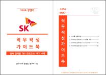 SK그룹 직무적성검사(SKCT) 가이드북 - 무료다운로드