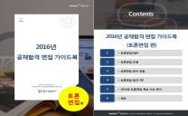 2016 공채합격대비 면접 가이드북(토론면접 편) - 무료다운로드