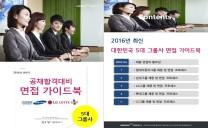 2016 최신 대한민국 5대 그룹사 면접대비 가이드북 - 무료다운로드