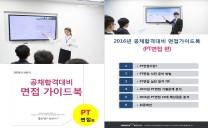 2016 공채합격대비 면접 가이드북(PT면접 편) - 무료다운로드
