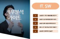 �����м����̵�(IT.SW ��)