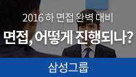 2016 면접완벽대비(삼성그룹 편)