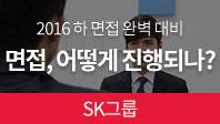 2016 면접완벽대비(SK그룹 편)