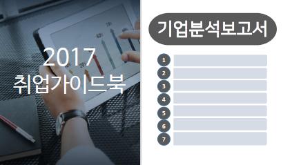 기업분석보고서(신한은행 편)