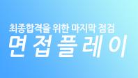 면접플레이 (동부화재 법인영업직군 편)