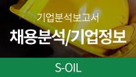 기업분석보고서(S-OIL 편)